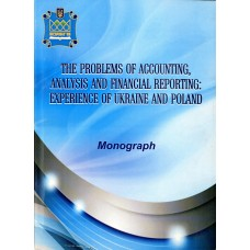 The problems of accounting, analysis and financial reporting: experience of Ukraine and Poland